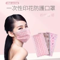 預購 RM-A104 一次性防護印花口罩 50入/包  3層過濾 熔噴布 高效隔離汙染 粉色(非醫療)