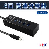【JHS】Type-C 3.0 HUB 高速集線器 每秒5Gbps 4孔 4埠 集線器 分線器 USB 擴充埠 多接器
