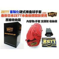 ZETT 手套客製 客製化 手套訂製 訂製化 硬式棒球手套 壘球手套 日本牛皮 硬式小牛皮 硬式牛皮【大自在運動休閒精品店】