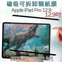 【磁吸可拆卸類紙膜】Apple iPad Pro 12.9吋 2021版 5代、2020版 4代 平板螢幕保護貼/擬紙感/磨砂肯特紙/具書寫感-ZW