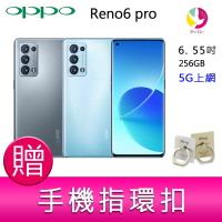 分期0利率 OPPO Reno6 Pro 5G (12G/256G)6.55吋 四主鏡頭 智慧手機  贈『手機指環扣 *1』