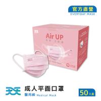 【天天】成人平面口罩-粉色(50入/盒)