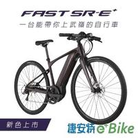 【GIANT】FAST SR-E+ 智能移動電動自行車