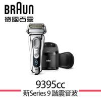 【BRAUN 德國百靈】9系列頂級音波電鬍刀 9395cc