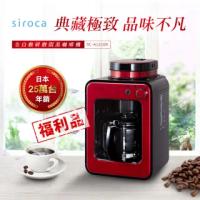 【超值展示品 Siroca】crossline 自動研磨悶蒸咖啡機-紅(SC-A1210R)