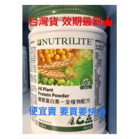 「效期最新」安麗 Amway 優質蛋白素 高蛋白 全植物配方(450g)