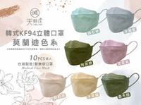 聚泰 弗綠嘉 天畔庄 成人3D立體醫療口罩 10入 韓式 KF立體口罩 魚口 (韓式口罩)《全月刷卡累積滿$3000賺5%回饋》