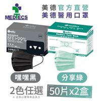 【MEDTECS 美德醫療】美德醫用口罩50入 分享綠*2盒(#醫療口罩 #素色口罩 #彩色口罩)