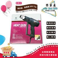 ‧齊家屋‧【舍樂力  熱烘槍熱風槍 S96-750】🏠台灣製 電壓110V 兩段溫度 包膜 封膜 功率大 快速升溫