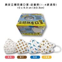 【興安】立體防塵口罩50入-幼幼口罩 四種圖案【贈正版史努比口罩收納盒】