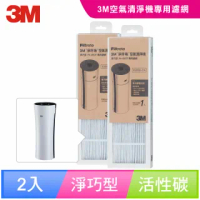 【N95口罩濾淨原理】3M 淨巧型清淨機FA-X50T活性碳專用濾網1年份/超值2入組(濾網型號:X3050-CA)
