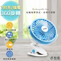 【勳風】充插兩用7吋DC扇循環電風扇夾扇涼風跟著走(BHF-T00579)