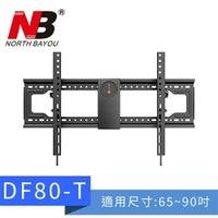 NB DF80-T/65-90吋可調式液晶電視螢幕壁掛架