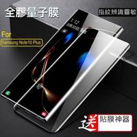【閃魔】三星Samsung Galaxy Note10+/Note10 Plus(量子膜螢幕保護貼)