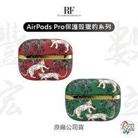 現貨快速出貨 可刷卡   正品 RF瑞典 AirPods Pro 防摔保護殼-獵豹系列 台灣公司貨 高雄實體門市