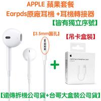 【遠傳公司貨】EarPods 原廠耳機 Lightning 轉接器 3.5mm 接頭 iPhone、iPod、iPad