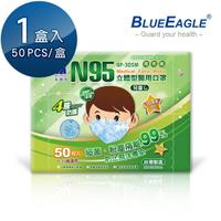 【愛挖寶】藍鷹牌 立體型6-10歲兒童醫用口罩 50片/盒 NP-3DSM