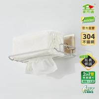 【家而適】新304不鏽鋼抽取式衛生紙置物架(升級保固 台灣製造)