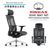 【IONRAX】OCA9 SEAT SET 全網面(極度透氣 辦公椅/電腦椅/電競椅)