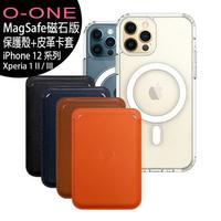 O-One 圓一『MagSafe皮革卡套』+MagSafe磁石保護殼 for iPhone 11&12系列及SONY Xperia 1 II&III