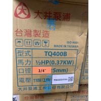 全新 大井 1/2HP(0.37KW)泵浦TQ400B