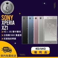 【SONY 索尼】G8342 4G/64G XPERIA XZ1 福利品手機(贈 防水袋)