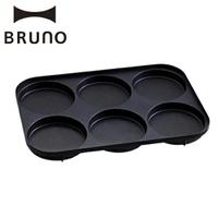 【福利品】日本 BRUNO BOE021 專用 六格式料理盤 不含主機