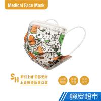 上好 醫療口罩 醫療防護口罩(未滅菌) 成人用 PAN貓 20入/盒