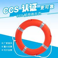 【快速出貨】救生圈 船用專業成人救生圈 2.5公斤救生圈 聚乙烯塑料救生圈船檢ccs認證