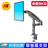 【易控王】NB H80 桌上型螢幕支架 氣壓式手臂 適17-27吋承重9KG 多角度調整 / 旋轉 / 10-301
