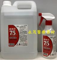 現貨 威肯尼75%酒精消毒液 有衛署字號認證 4公升/桶 有/無噴頭500ML/罐 ~GNP優良製造商 含發票