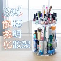 360度大容量透明旋轉造型化妝收納架 壓克力保養品置物盒 桌上型彩妝展示架