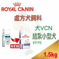 ROYAL CANIN VCN健康管理系列 皇家VCN結紮小型犬/NSD30絕育小型犬 1.5kg