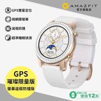 【Amazfit 華米】GTR 智慧手錶 - 42mm 璀璨特別版(台灣原廠公司貨)
