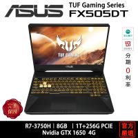 ASUS 華碩 TUF FX505 Gaming FX505DT-0021B3750H R7/8G/黑/15吋 電競筆電