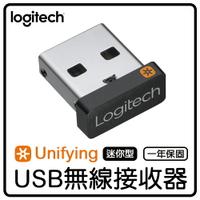 羅技 Logitech 迷你型 Unifying USB無線接收器 usb 接收器 無線接收器 多功能 鍵盤 滑鼠 接收器