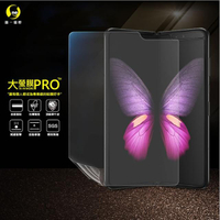 【o-one大螢膜PRO】Samsung Galaxy Fold 大螢幕滿版手機螢幕保護貼