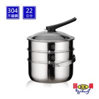 【固鋼】蒸健康304不鏽鋼提鍋三層蒸籠9件組