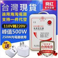 現貨 電源轉換器 逆變器 3000W變壓器 110V轉220V 適用1600W以下電器 電源調整器