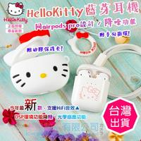 Hello Kitty 原廠授權 真無線藍芽耳機 藍芽 5.0 EDR 降噪功能 HIFI 現貨 樂福數位 保固一年