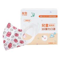 台灣康匠 友你 兒童3D彈力口罩50入(醫療用口罩) 大象【小三美日】D073451