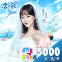 【MyCard】雲之歌 5000點點數卡