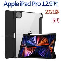 【帶筆槽色框透明殼保護套】Apple iPad Pro 12.9吋 2021版 5代 平板共用側掀皮套/支架斜立/A2378/A2461/A2379-ZW