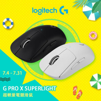 【Logitech G】G PRO X SUPERLIGHT 無線輕量化滑鼠