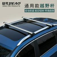 VW大眾途安 途觀 途銳 Tiguan改裝專用行李架橫桿 鋁合金橫杠車頂架