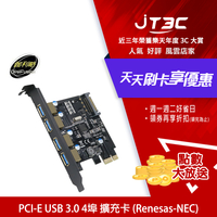 Digifusion 伽利略 PTU304B 4埠USB3.0擴充卡PCI-E