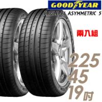 【GOODYEAR 固特異】EAGLE F1 ASYMMETRIC 5 F1A5 舒適操控輪胎_二入組_225/45/19(車麗屋)