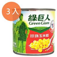 綠巨人珍珠玉米粒340g(3入)/組【康鄰超市】