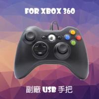 副廠 Xbox 360 USB有線手把
