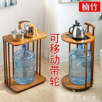 水桶架實木茶車茶台功夫茶桌盤智慧電動桶裝水抽水器純凈水桶支架飲水機YJT 快速出貨
